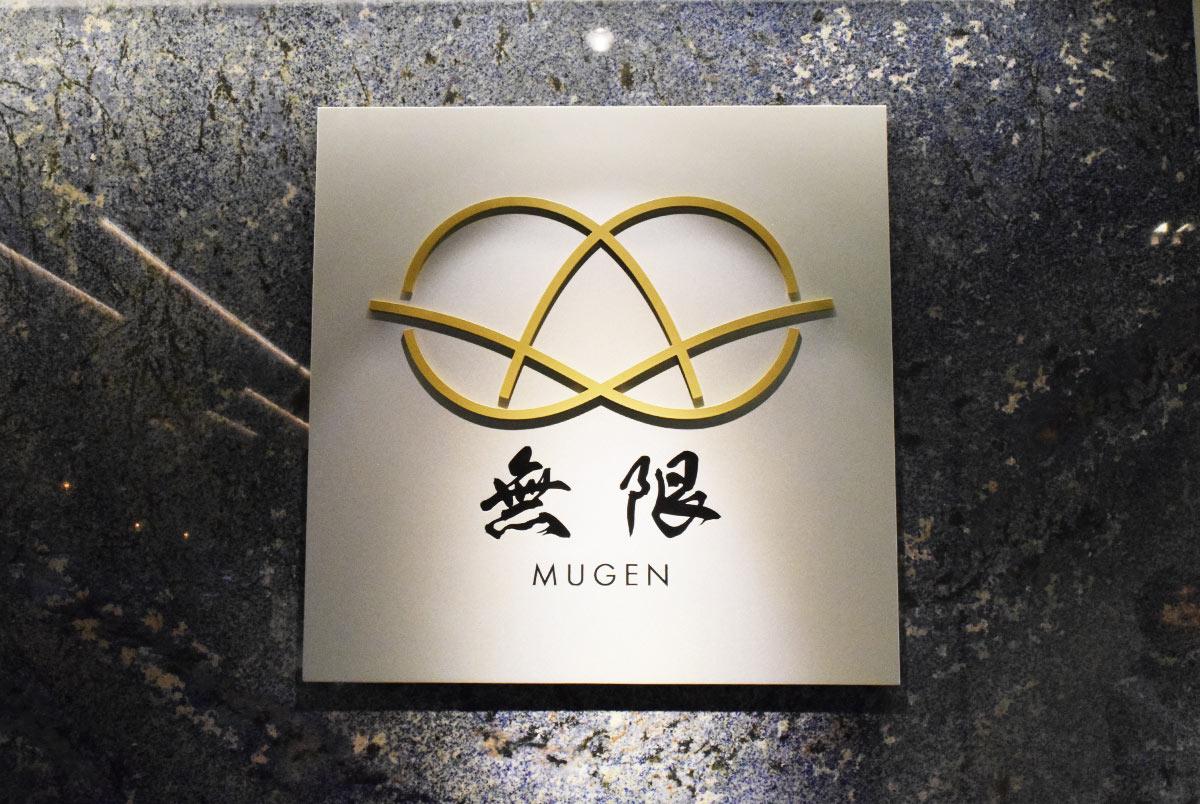 Mugen Restaurant Signage