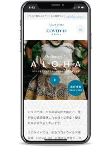 Hawai'i Covid-19 Website smartphone