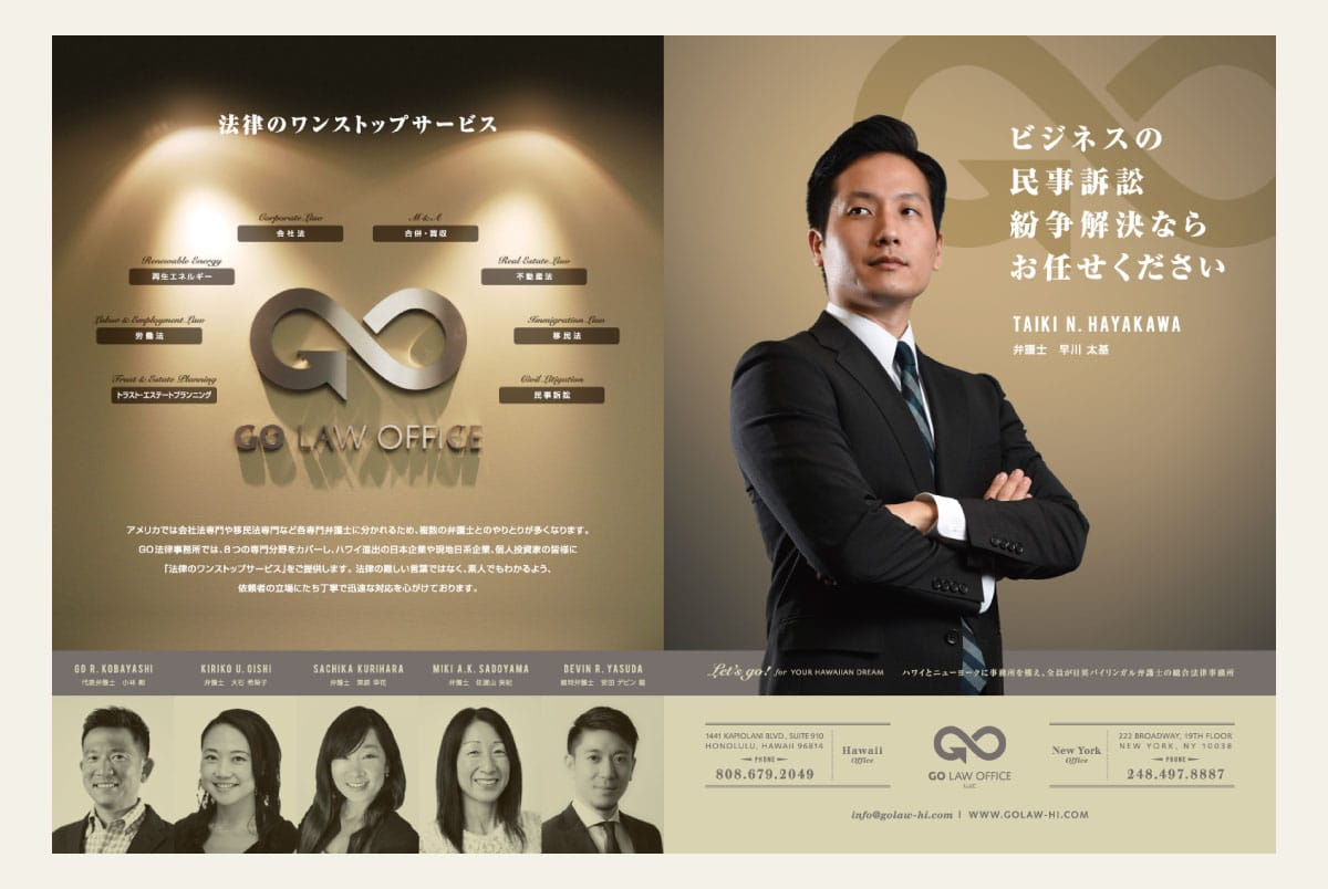 Go Law Office Magazine Ad