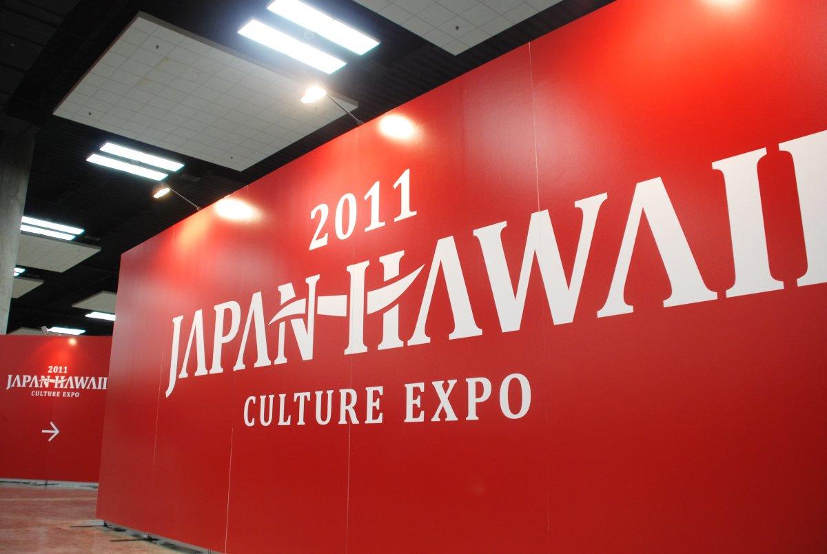 Japan Hawaii Culture Expo