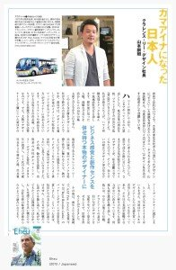 Kuni Interview Eheu