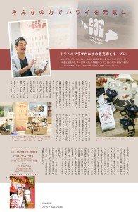 Kuni Interview Hawaiist