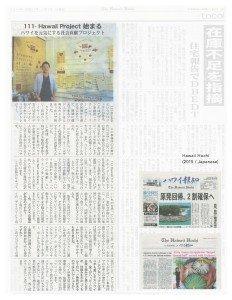 Kuni Interview Hochi