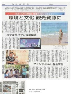 Kuni Interview Hokkaido-Shimbun