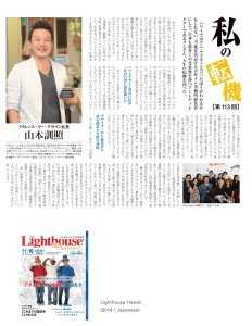Kuni Interview Lighthouse2014