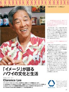 CLD Aloha Street Magazine
