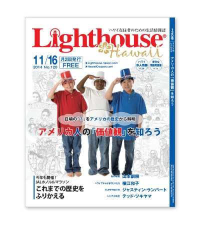 Lighthouse Hawaii Kuni Yamamoto