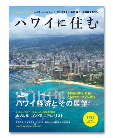 Hawaii ni Sumu