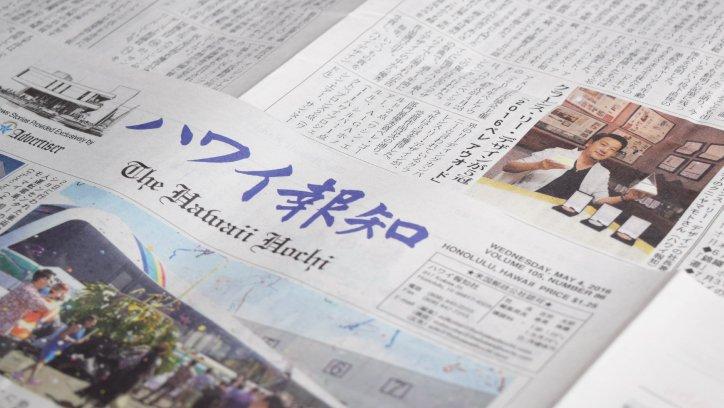 ハワイの日本語新聞「ハワイ報知...