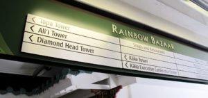 Hilton Hawaiian Village Rainbow Bazaar