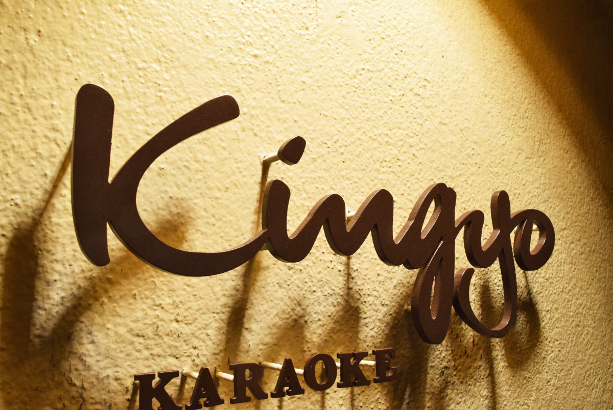 Kingyo Karaoke Bar Lounge Signage