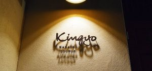 Kingyo Karaoke Lounge Signage