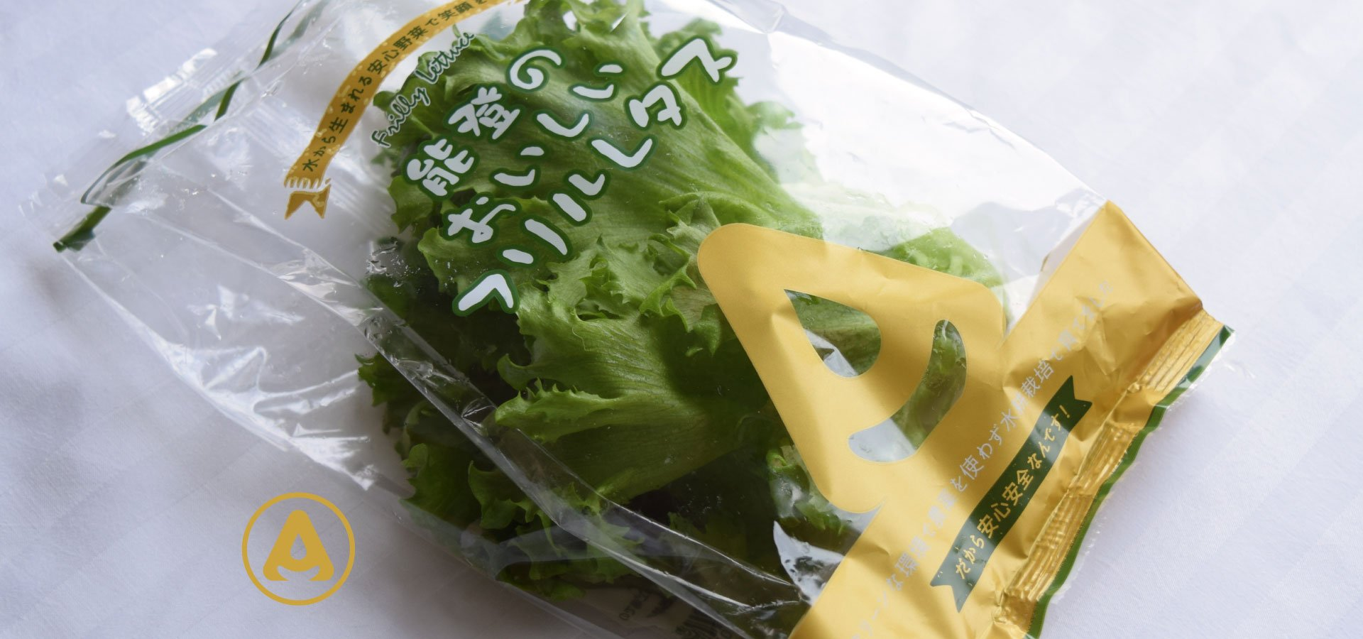 lettuce in azumer packaging