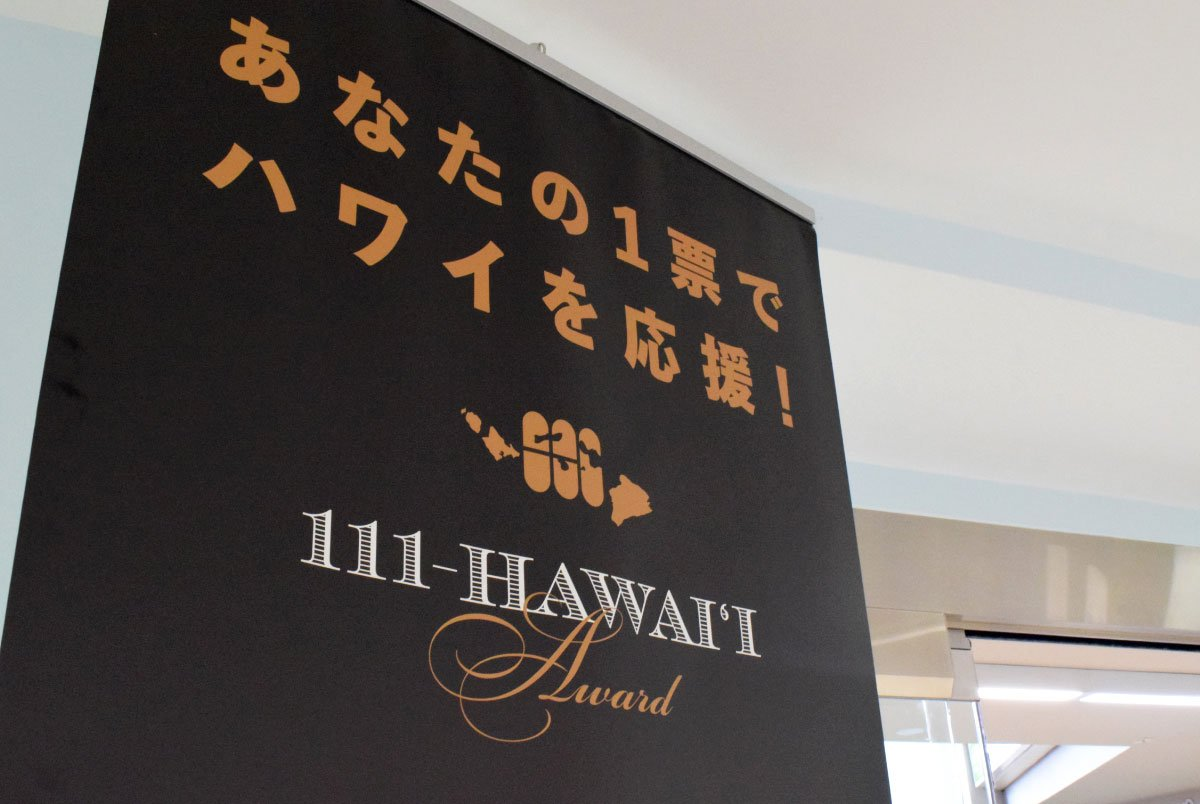 111-Hawaii Award Stand Banner Closeup
