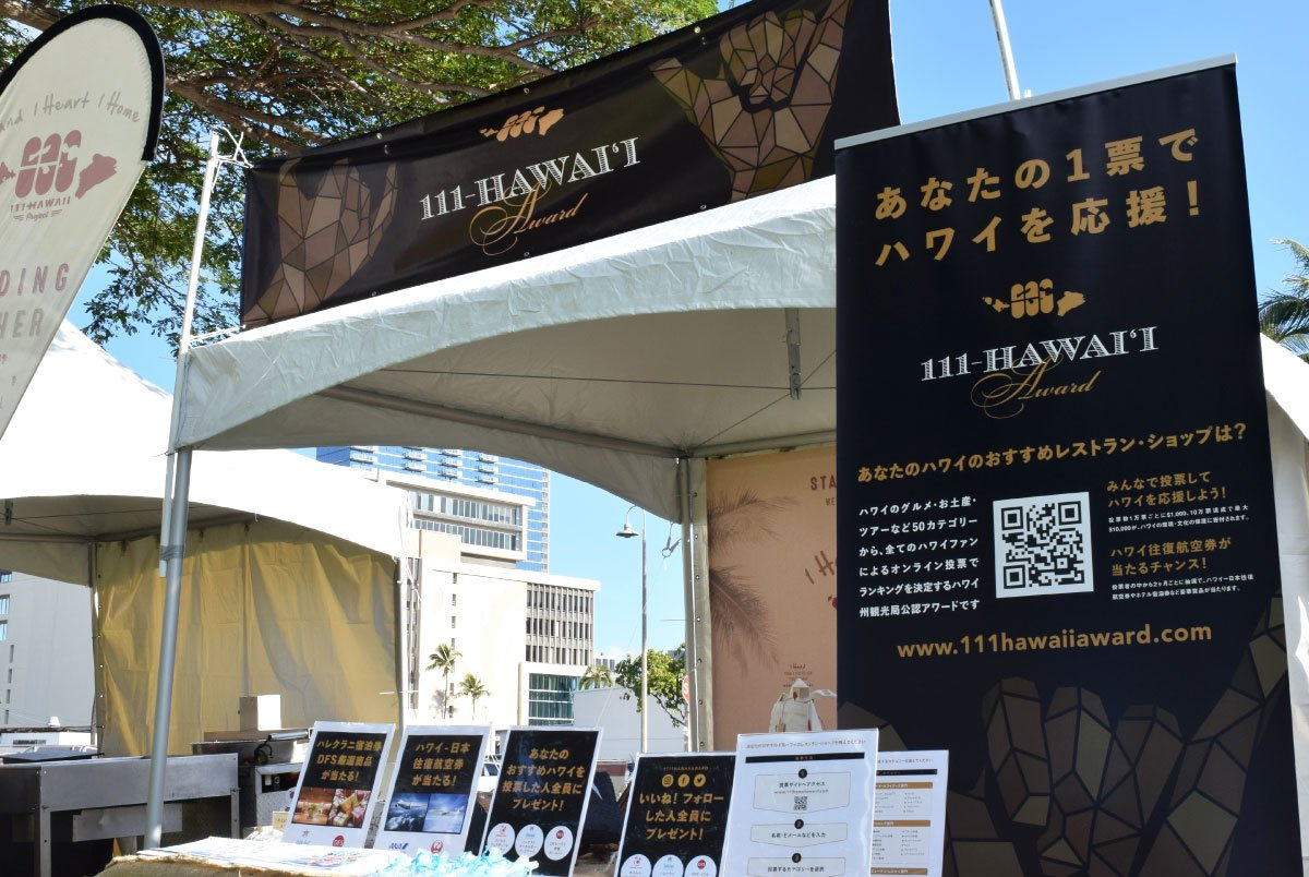 111-Hawaii Award Pop Up Booth