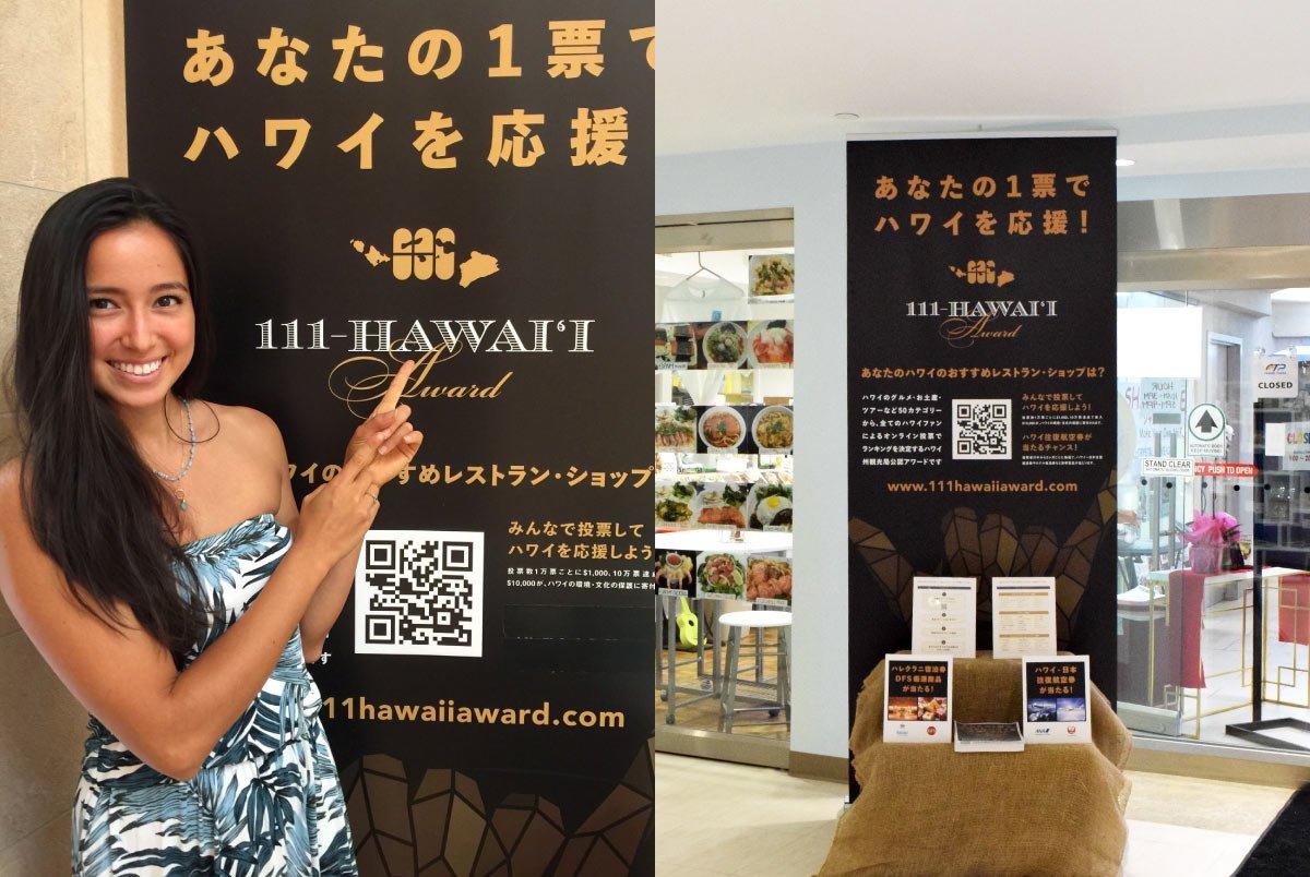 111-Hawaii Award Stand Banners