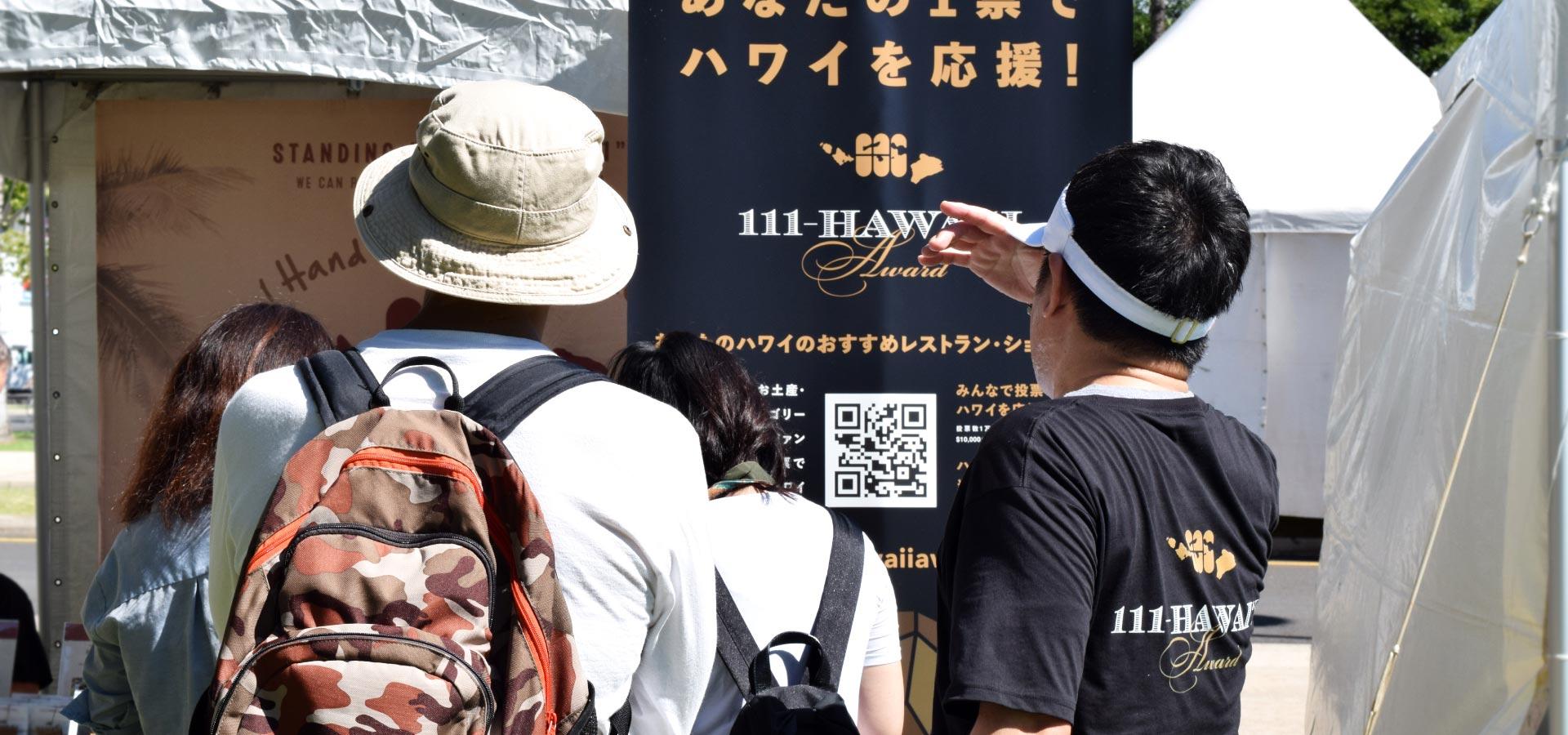 111-Hawaii Award Event Banner