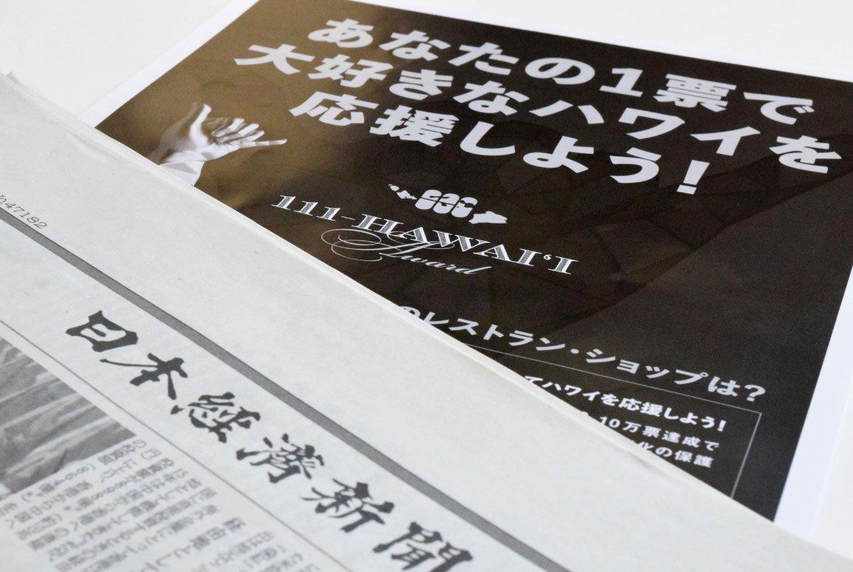 111-Hawaii Award Newspaper Flyer Closeup