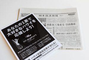 111-Hawaii Award Newspaper Flyer
